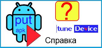 PUTapk v.1 — Подготовка к работе.
