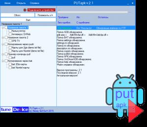 putapk2.1screen