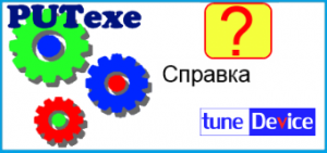 putexe_help