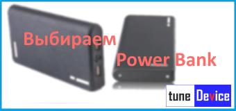 Внешние аккумуляторы — Power Bank.